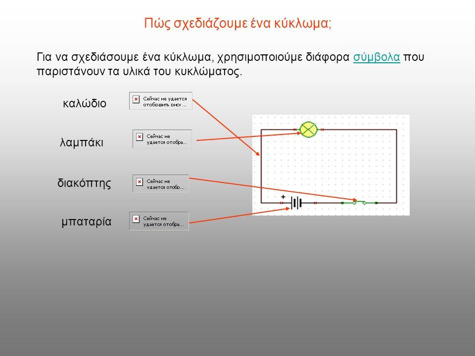 Πώς σχεδιάζουμε ένα κύκλωμα; Για να σχεδιάσουμε ένα κύκλωμα, χρησιμοποιούμε διάφορα σύμβολα πουσύμβολα παριστάνουν τα υλικά του κυκλώματος. καλώδιο λα