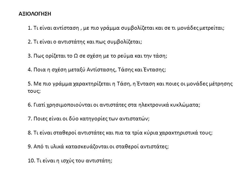 ΑΞΙΟΛΟΓΗΣΗ 11.