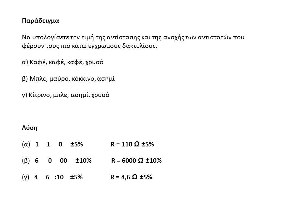 ΚίτρινοΒιολετίΓκρίζοΚαφέΑσημί 4 7 8 0 2% Μερικοί αντιστάτες ακριβείας με ανοχή 1% και 2% έχουν πέντε δακτυλίους.