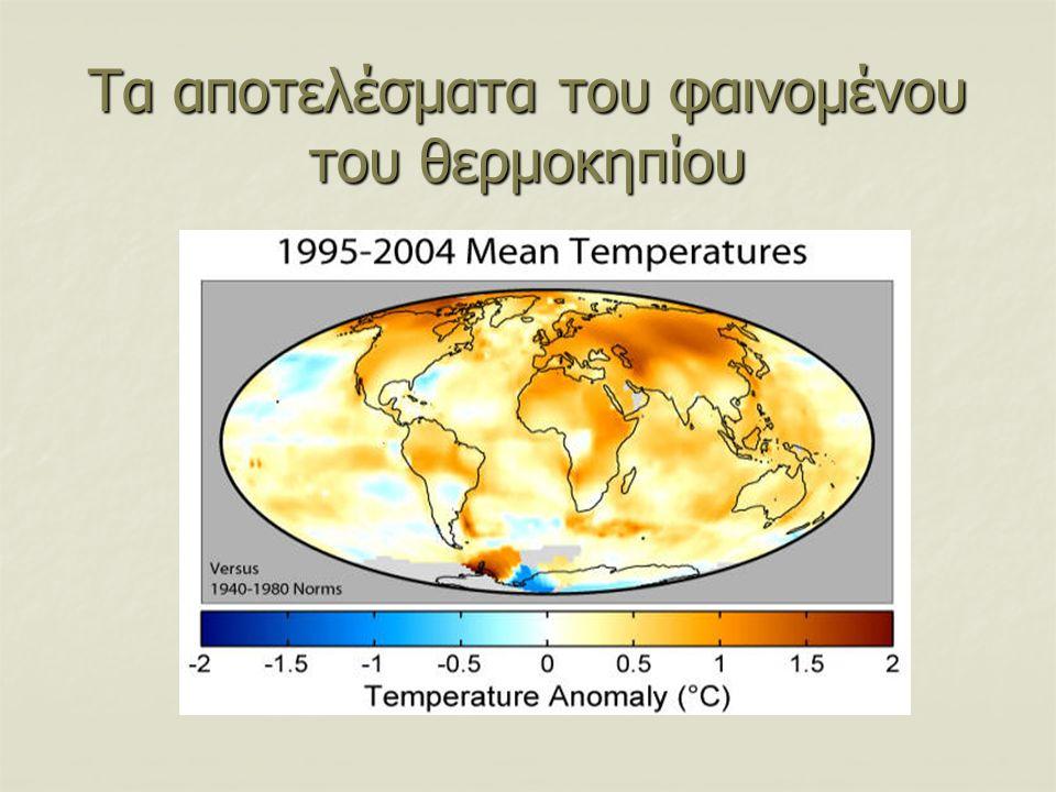 Στην Ελλάδα… Τα επόμενα χρόνια θα επικρατήσουν έντονα καιρικά φαινόμενα Λειψυδρία Λειψυδρία Ξηρασία Ξηρασία Πλημμύρες Πλημμύρες Σφοδρές βροχοπτώσεις Σφοδρές βροχοπτώσεις Αύξηση θερμοκρασίας Αύξηση θερμοκρασίας