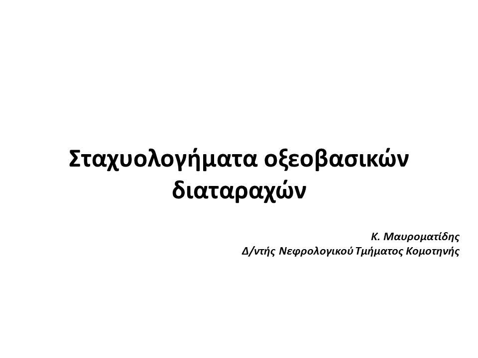 Σταχυολογήματα οξεοβασικών διαταραχών Κ. Μαυροματίδης Δ/ντής Νεφρολογικού Τμήματος Κομοτηνής