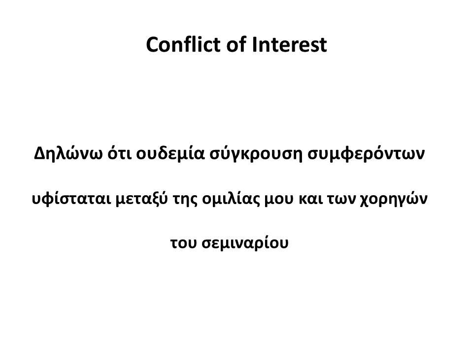 Conflict of Interest Δηλώνω ότι ουδεμία σύγκρουση συμφερόντων υφίσταται μεταξύ της ομιλίας μου και των χορηγών του σεμιναρίου