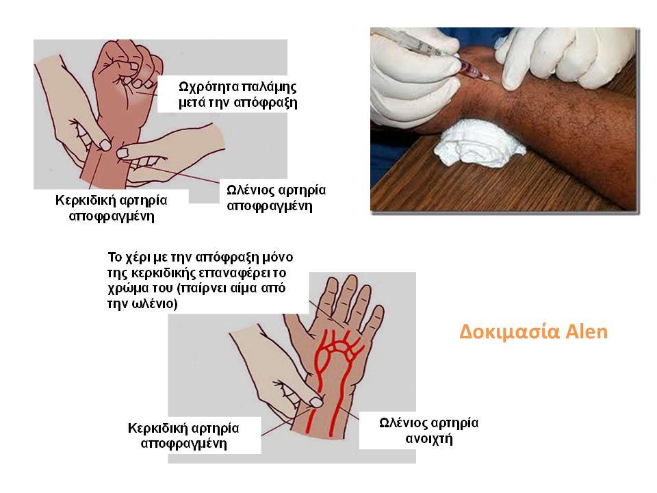 Φυσιολογικά αέρια αίματος δεν ισοδυναμούν με φυσιολογικό άτομο