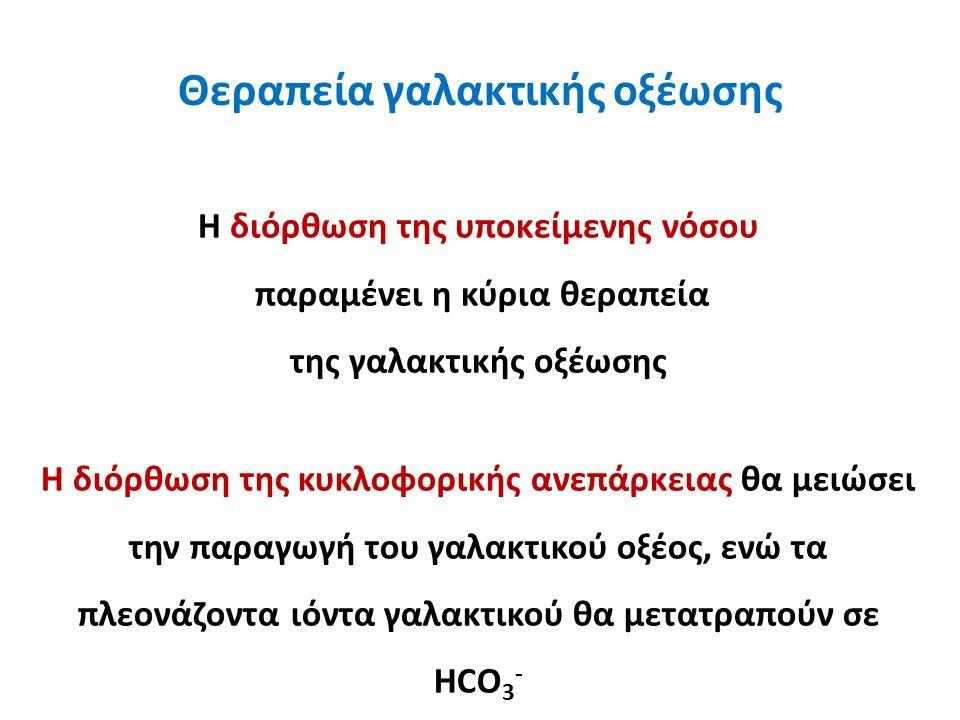 Η διόρθωση της υποκείμενης νόσου παραμένει η κύρια θεραπεία της γαλακτικής οξέωσης Η διόρθωση της κυκλοφορικής ανεπάρκειας θα μειώσει την παραγωγή του γαλακτικού οξέος, ενώ τα πλεονάζοντα ιόντα γαλακτικού θα μετατραπούν σε HCO 3 -