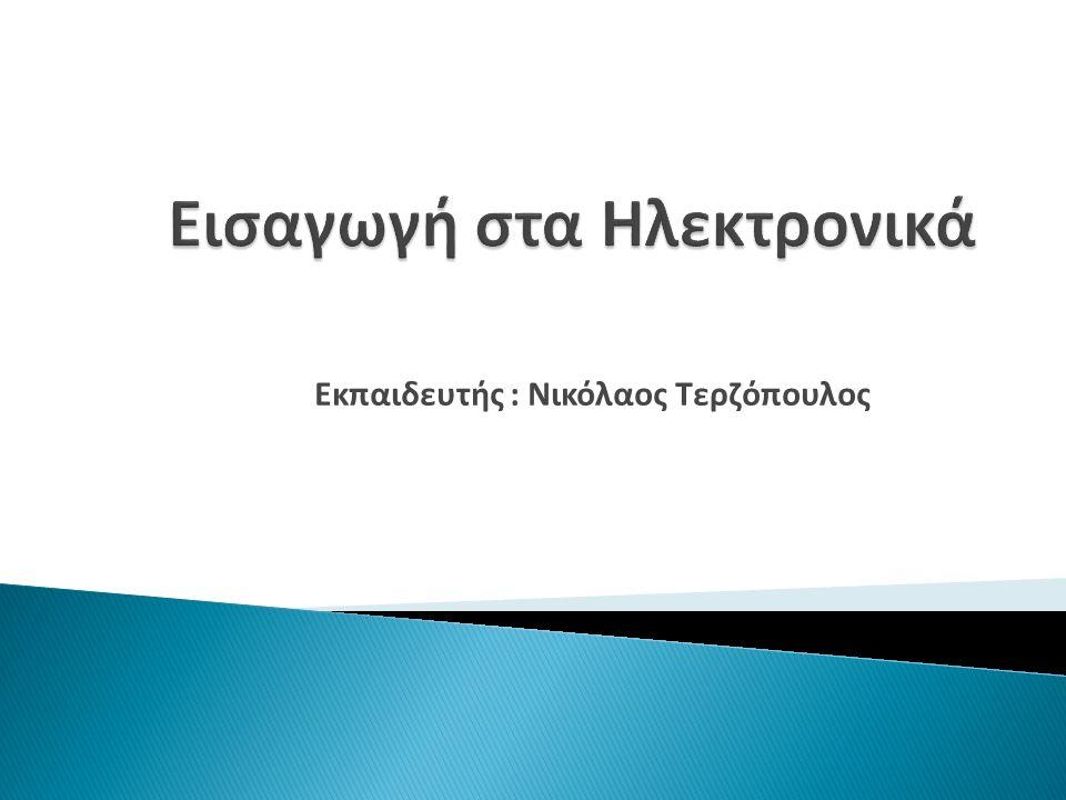 Εκπαιδευτής : Νικόλαος Τερζόπουλος