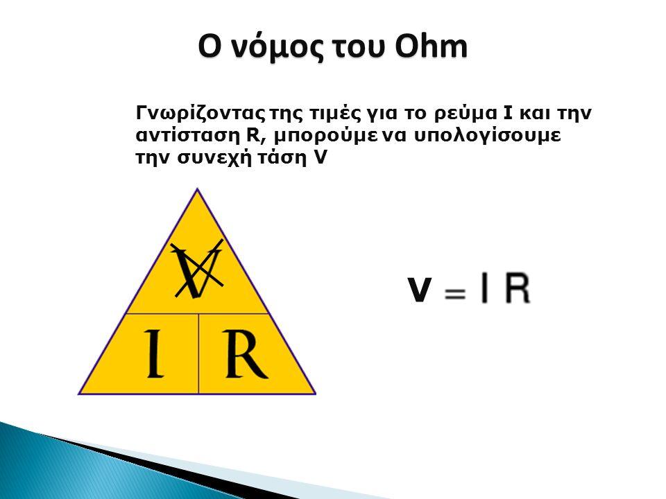 Γνωρίζοντας της τιμές για το ρεύμα I και την αντίσταση R, μπορούμε να υπολογίσουμε την συνεχή τάση V Ο νόμος του Ohm V