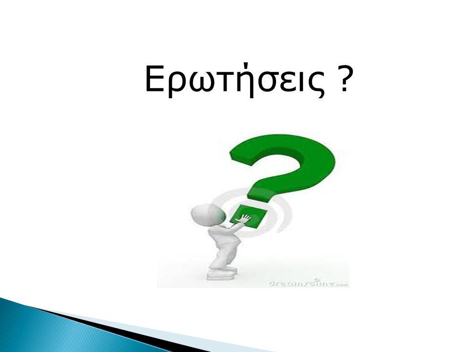 Ερωτήσεις ?