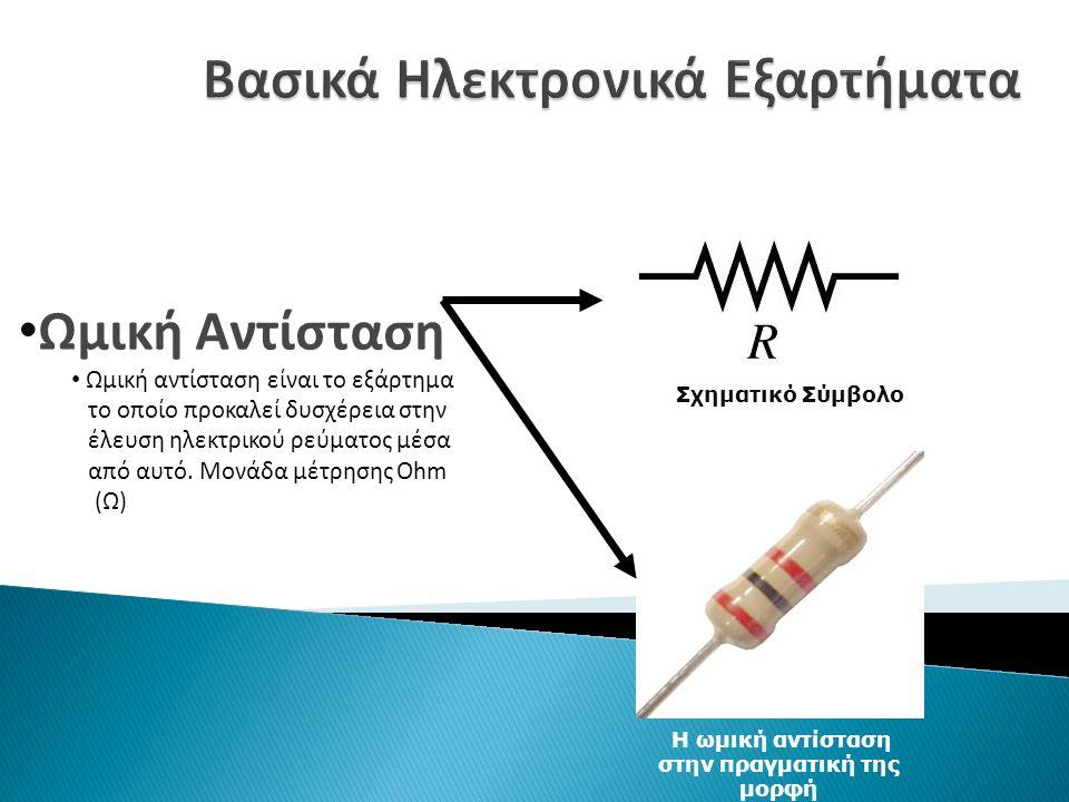 Σχηματικό Σύμβολο Η ωμική αντίσταση στην πραγματική της μορφή Ωμική Αντίσταση Ωμική αντίσταση είναι το εξάρτημα το οποίο προκαλεί δυσχέρεια στην έλευσ