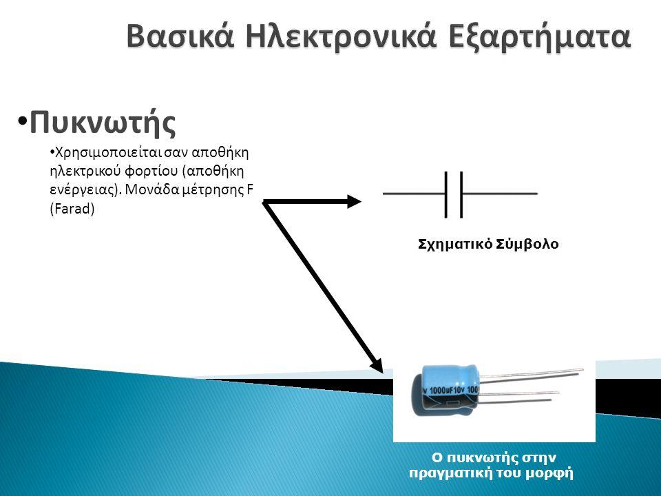 Πυκνωτής Χρησιμοποιείται σαν αποθήκη ηλεκτρικού φορτίου (αποθήκη ενέργειας). Μονάδα μέτρησης F (Farad) Σχηματικό Σύμβολο Ο πυκνωτής στην πραγματική το