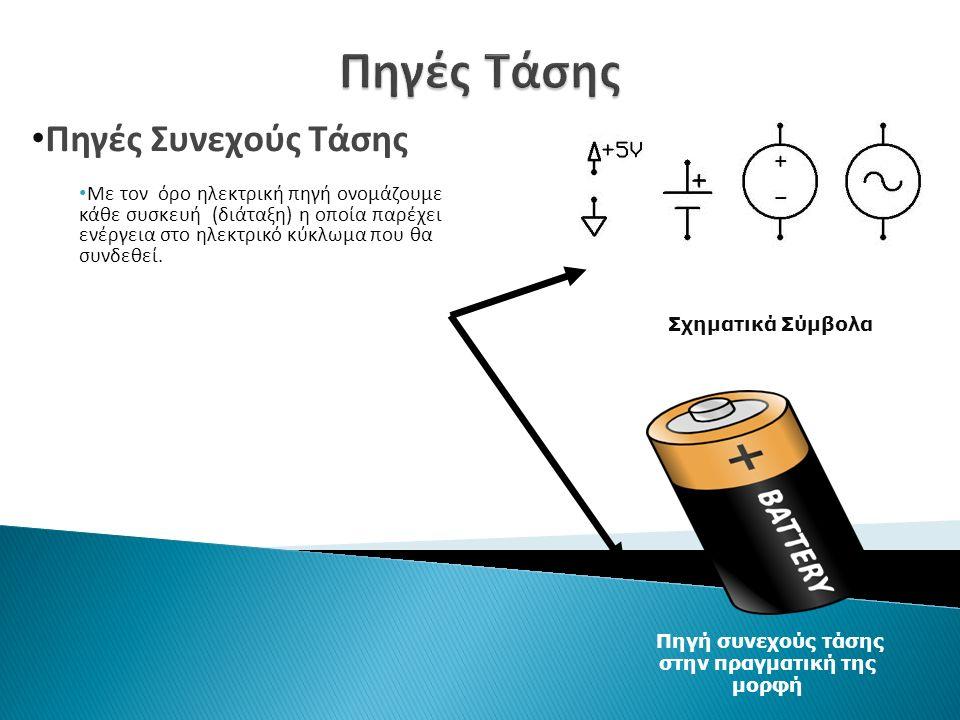 Σχηματικά Σύμβολα Πηγή συνεχούς τάσης στην πραγματική της μορφή Πηγές Συνεχούς Τάσης Με τον όρο ηλεκτρική πηγή ονομάζουμε κάθε συσκευή (διάταξη) η οπο
