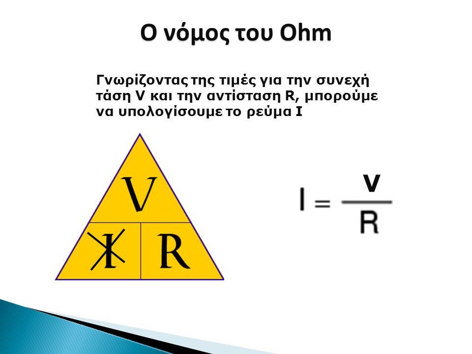 Γνωρίζοντας της τιμές για την συνεχή τάση V και την αντίσταση R, μπορούμε να υπολογίσουμε το ρεύμα I Ο νόμος του Ohm V
