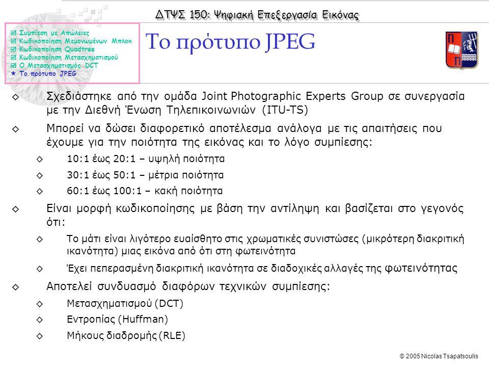 ΔΤΨΣ 150: Ψηφιακή Επεξεργασία Εικόνας © 2005 Nicolas Tsapatsoulis ◊Σχεδιάστηκε από την ομάδα Joint Photographic Experts Group σε συνεργασία με την Διε