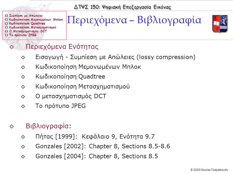 ΔΤΨΣ 150: Ψηφιακή Επεξεργασία Εικόνας © 2005 Nicolas Tsapatsoulis  Συμπίεση με Απώλειες  Κωδικοποίηση Μεμονωμένων Μπλοκ  Κωδικοποίηση Quadtree  Κω