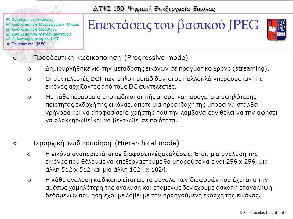 ΔΤΨΣ 150: Ψηφιακή Επεξεργασία Εικόνας © 2005 Nicolas Tsapatsoulis Επεκτάσεις του βασικού JPEG  Συμπίεση με Απώλειες  Κωδικοποίηση Μεμονωμένων Μπλοκ