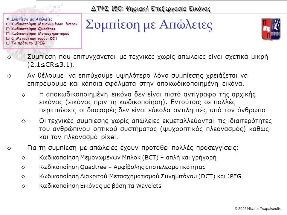ΔΤΨΣ 150: Ψηφιακή Επεξεργασία Εικόνας © 2005 Nicolas Tsapatsoulis ◊Συμπίεση που επιτυγχάνεται με τεχνικές χωρίς απώλειες είναι σχετικά μικρή (2.1≤CR≤3