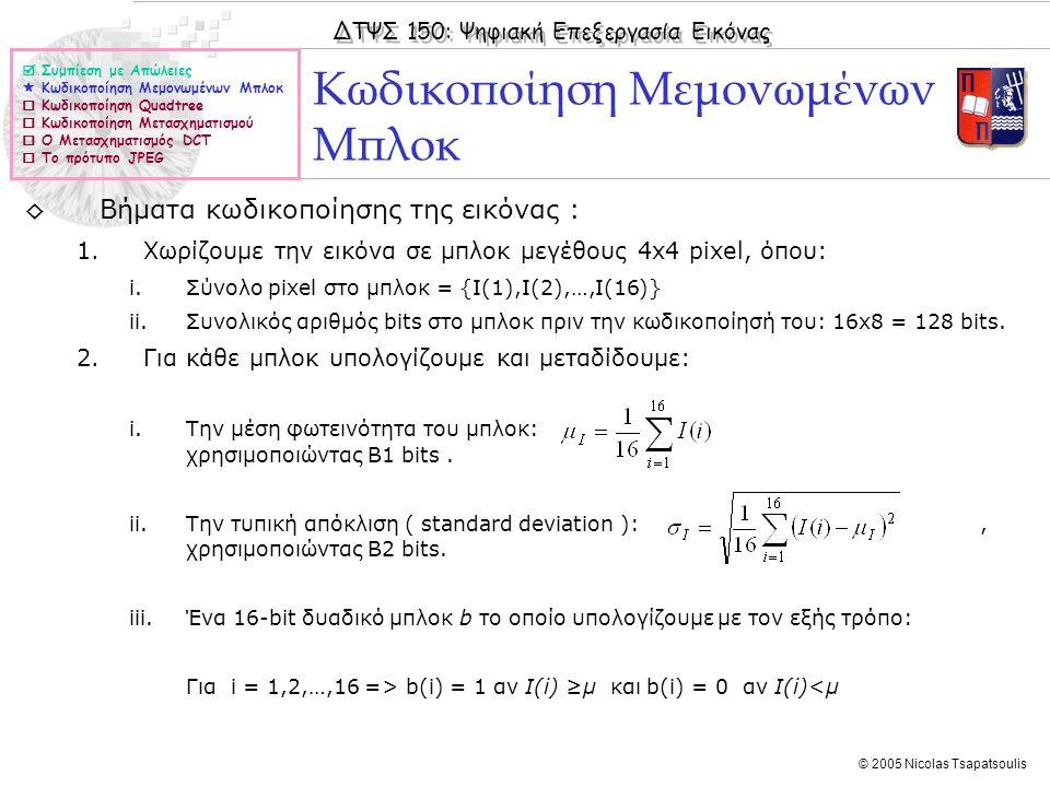 ΔΤΨΣ 150: Ψηφιακή Επεξεργασία Εικόνας © 2005 Nicolas Tsapatsoulis ◊Βήματα κωδικοποίησης της εικόνας : 1.Χωρίζουμε την εικόνα σε μπλοκ μεγέθους 4x4 pix