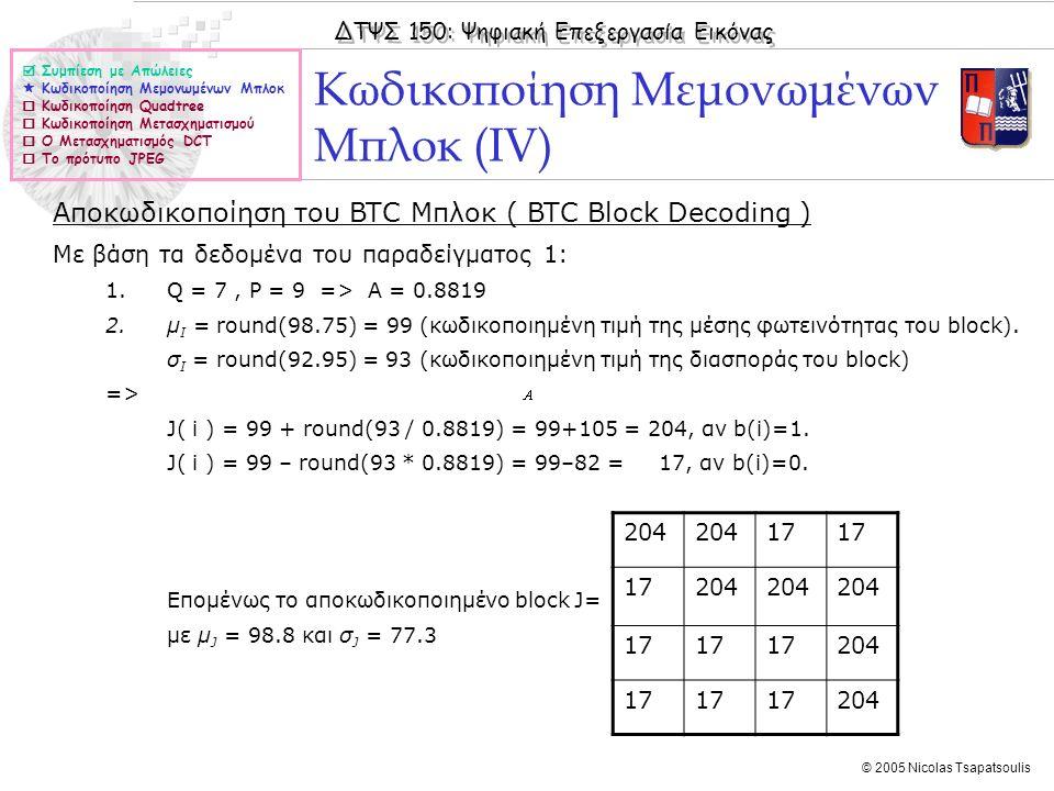 ΔΤΨΣ 150: Ψηφιακή Επεξεργασία Εικόνας © 2005 Nicolas Tsapatsoulis Κωδικοποίηση Μεμονωμένων Μπλοκ (ΙV)  Συμπίεση με Απώλειες  Κωδικοποίηση Μεμονωμένω