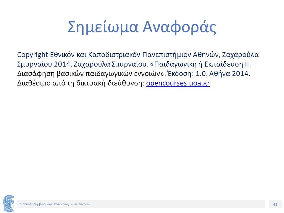 41 Διασάφηση βασικών παιδαγωγικών εννοιών Σημείωμα Αναφοράς Copyright Εθνικόν και Καποδιστριακόν Πανεπιστήμιον Αθηνών, Ζαχαρούλα Σμυρναίου 2014.