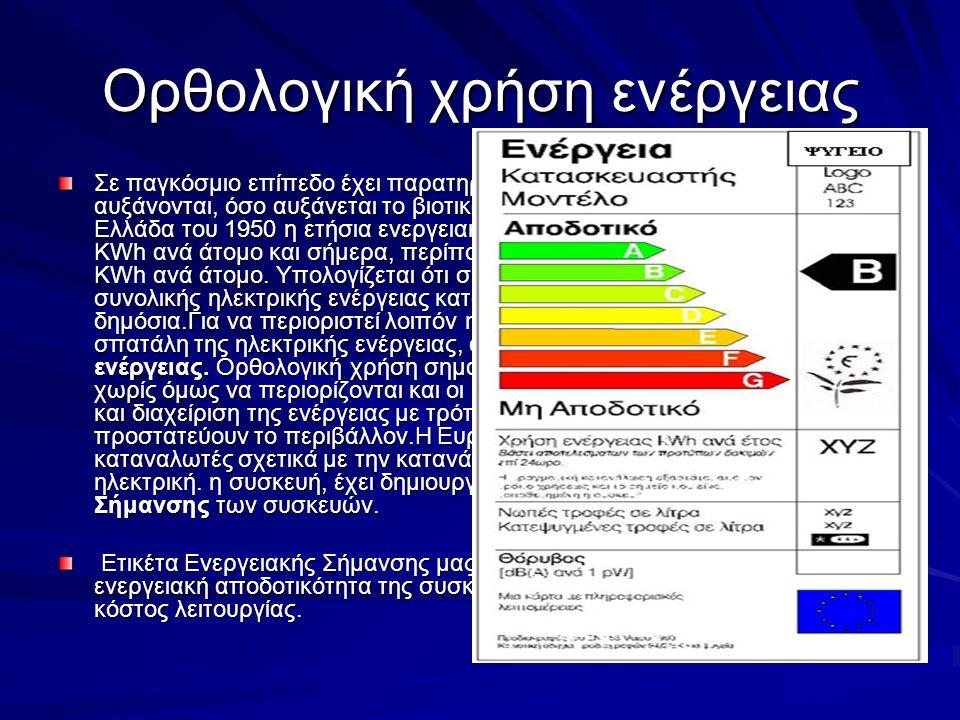 Ορθολογική χρήση ενέργειας Σε παγκόσμιο επίπεδο έχει παρατηρηθεί ότι οι ενεργειακές καταναλώσεις αυξάνονται, όσο αυξάνεται το βιοτικό επίπεδο.