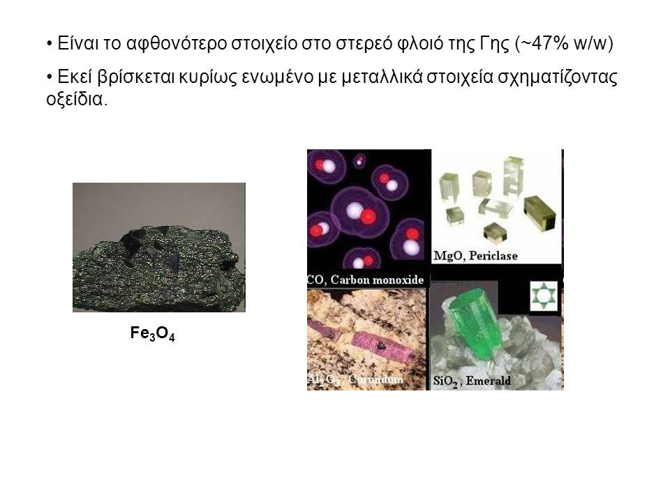 Είναι το αφθονότερο στοιχείο στο στερεό φλοιό της Γης (~47% w/w) Εκεί βρίσκεται κυρίως ενωμένο με μεταλλικά στοιχεία σχηματίζοντας οξείδια. Fe 3 O 4