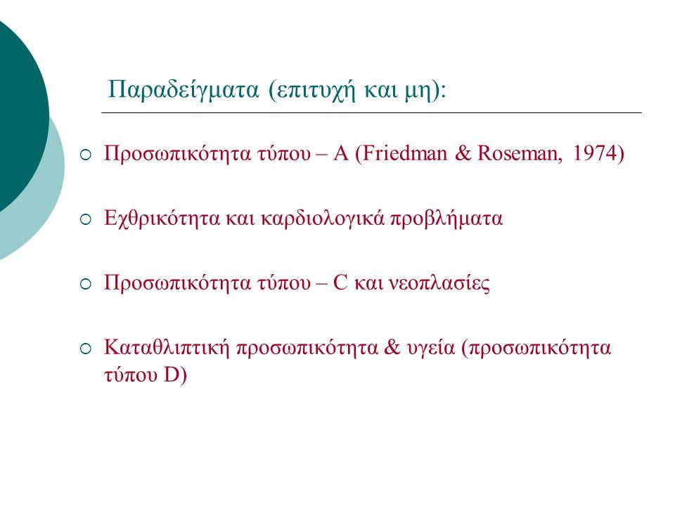 Παραδείγματα (επιτυχή και μη):  Προσωπικότητα τύπου – Α (Friedman & Roseman, 1974)  Εχθρικότητα και καρδιολογικά προβλήματα  Προσωπικότητα τύπου –