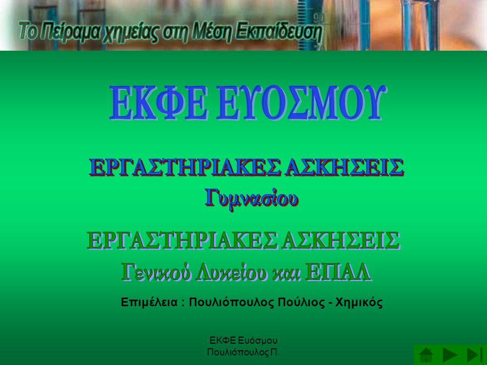 ΕΚΦΕ Ευόσμου Πουλιόπουλος Π. Χρωματογραφία χάρτου