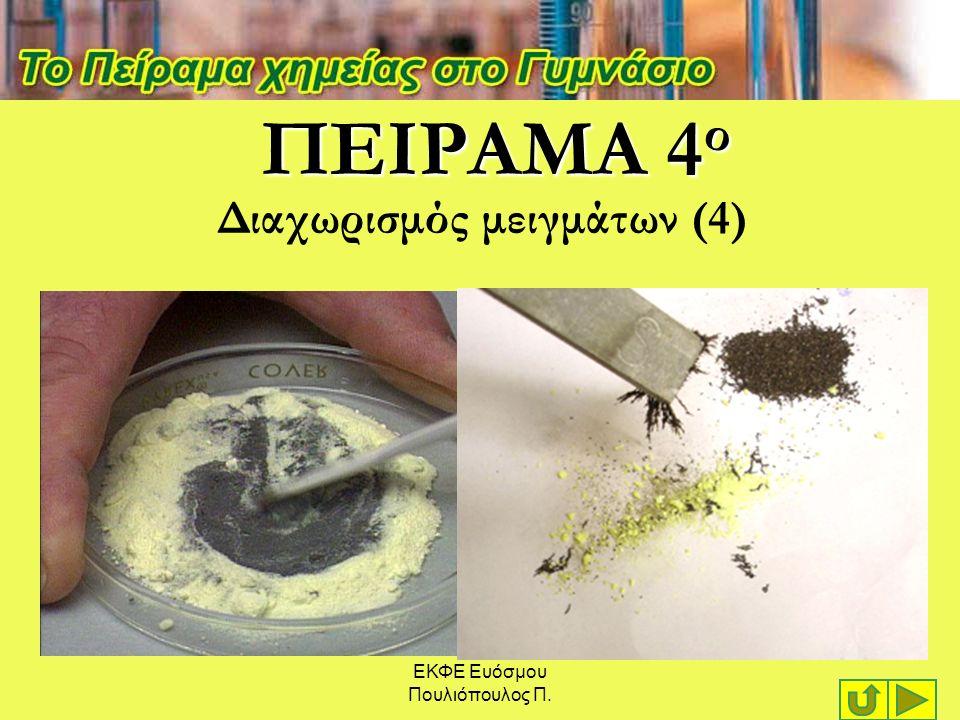 ΕΚΦΕ Ευόσμου Πουλιόπουλος Π. ΠΕΙΡΑΜΑ 4 ο Διαχωρισμός μειγμάτων (4)