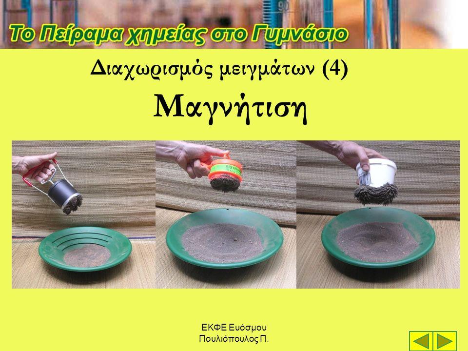 ΕΚΦΕ Ευόσμου Πουλιόπουλος Π. Μαγνήτιση Διαχωρισμός μειγμάτων (4)