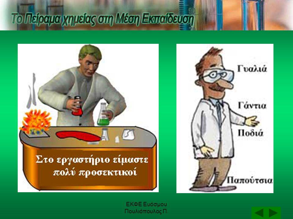 ΕΚΦΕ Ευόσμου Πουλιόπουλος Π. κορούνδιο τοπάζιο