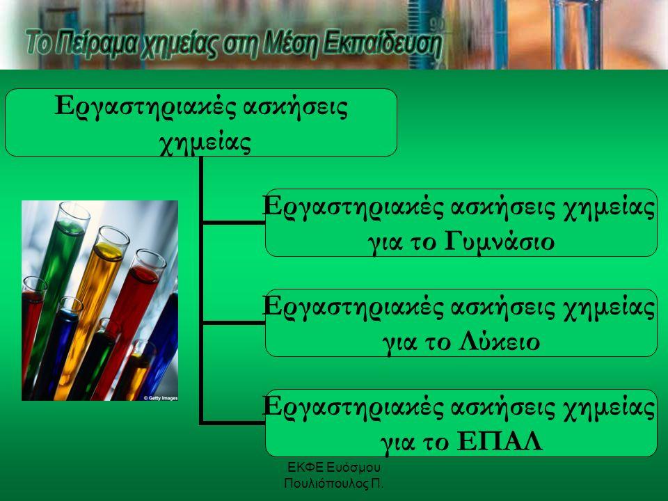ΕΚΦΕ Ευόσμου Πουλιόπουλος Π. Κοσκίνισμα - Πολλαπλά κόσκινα Διαχωρισμός μειγμάτων (4)