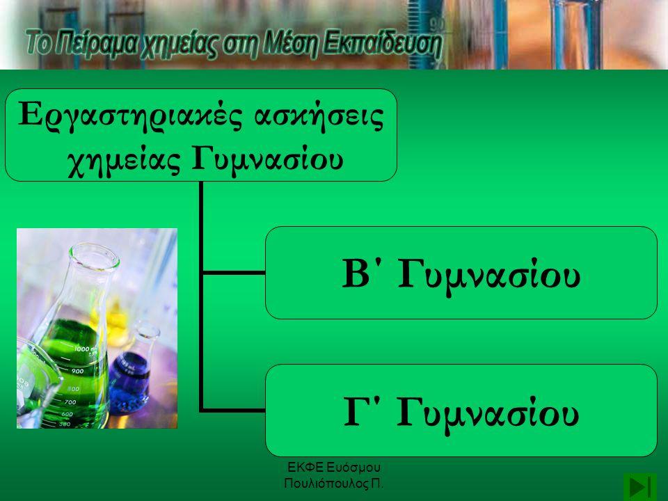 ΕΚΦΕ Ευόσμου Πουλιόπουλος Π. Φυγοκέντριση Διαχωρισμός μειγμάτων (4)