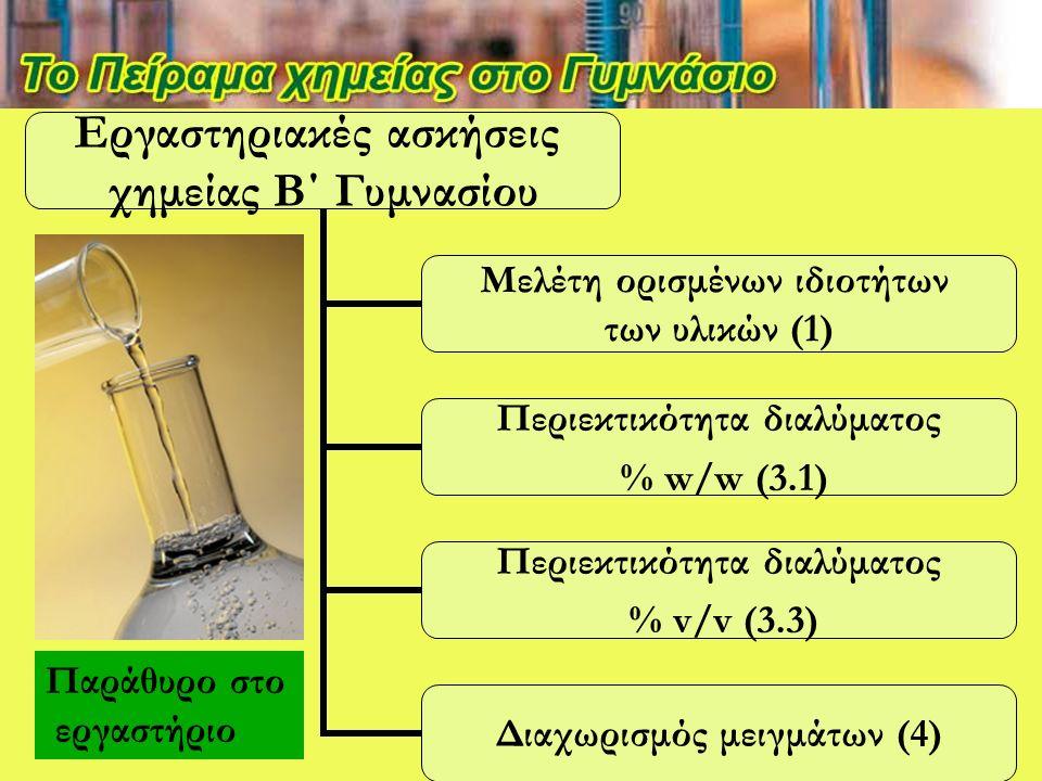 ΕΚΦΕ Ευόσμου Πουλιόπουλος Π. ΠΕΙΡΑΜΑ 1 ο Μελέτη ορισμένων ιδιοτήτων των υλικών (1)