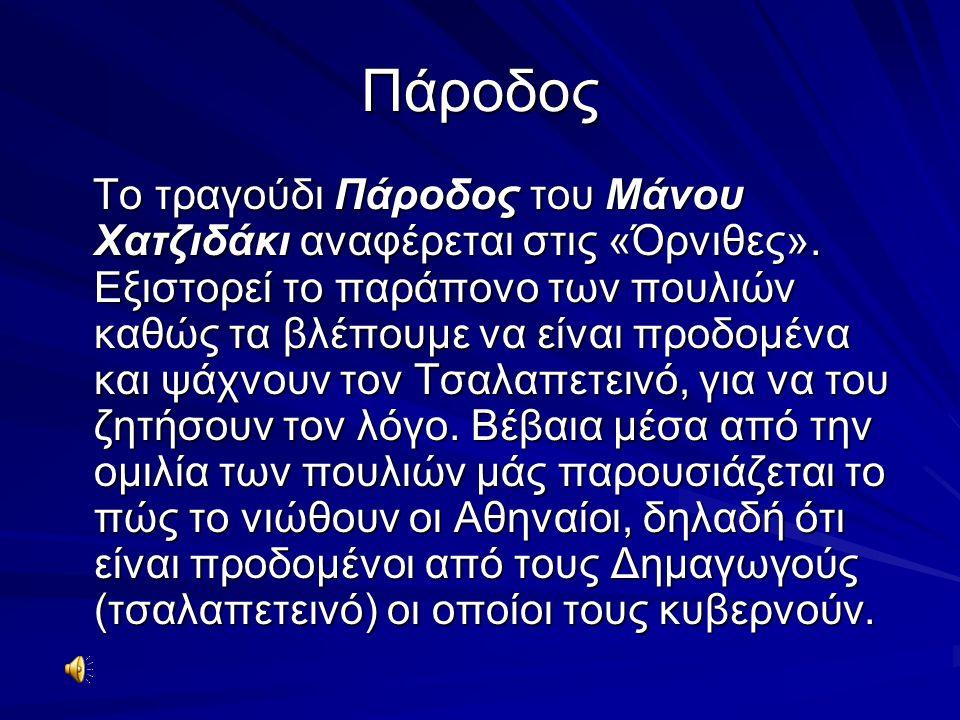 Πάροδος Το τραγούδι Πάροδος του Μάνου Χατζιδάκι αναφέρεται στις «Όρνιθες». Εξιστορεί το παράπονο των πουλιών καθώς τα βλέπουμε να είναι προδομένα και