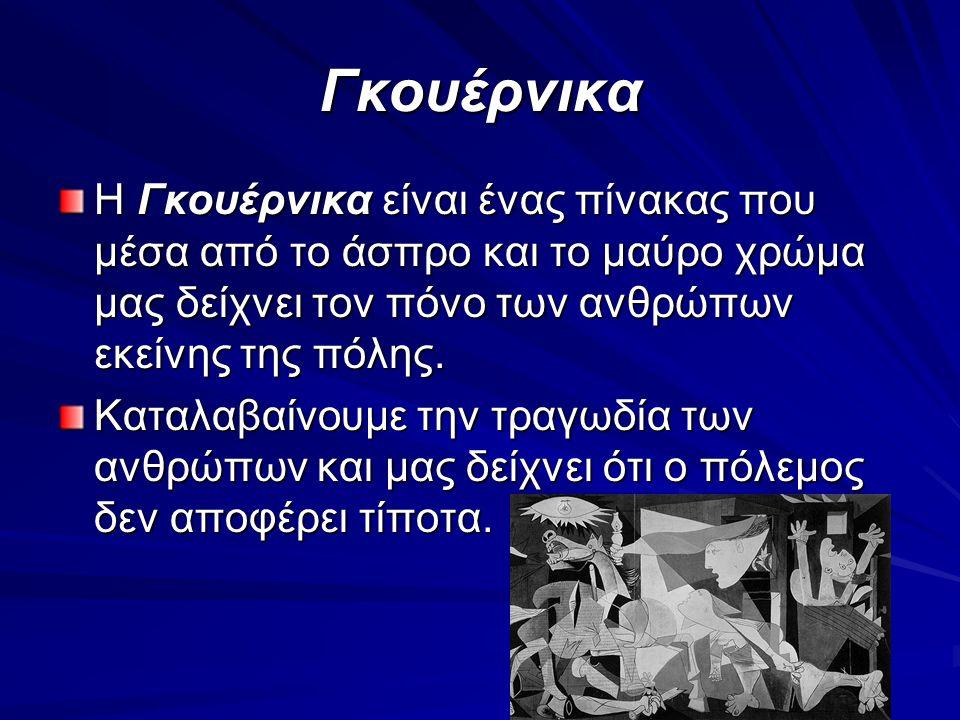 Γκουέρνικα Η Γκουέρνικα είναι ένας πίνακας που μέσα από το άσπρο και το μαύρο χρώμα μας δείχνει τον πόνο των ανθρώπων εκείνης της πόλης. Καταλαβαίνουμ