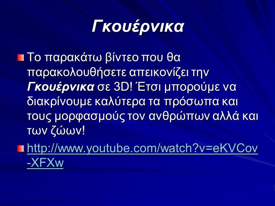 Γκουέρνικα Το παρακάτω βίντεο που θα παρακολουθήσετε απεικονίζει την Γκουέρνικα σε 3D! Έτσι μπορούμε να διακρίνουμε καλύτερα τα πρόσωπα και τους μορφα