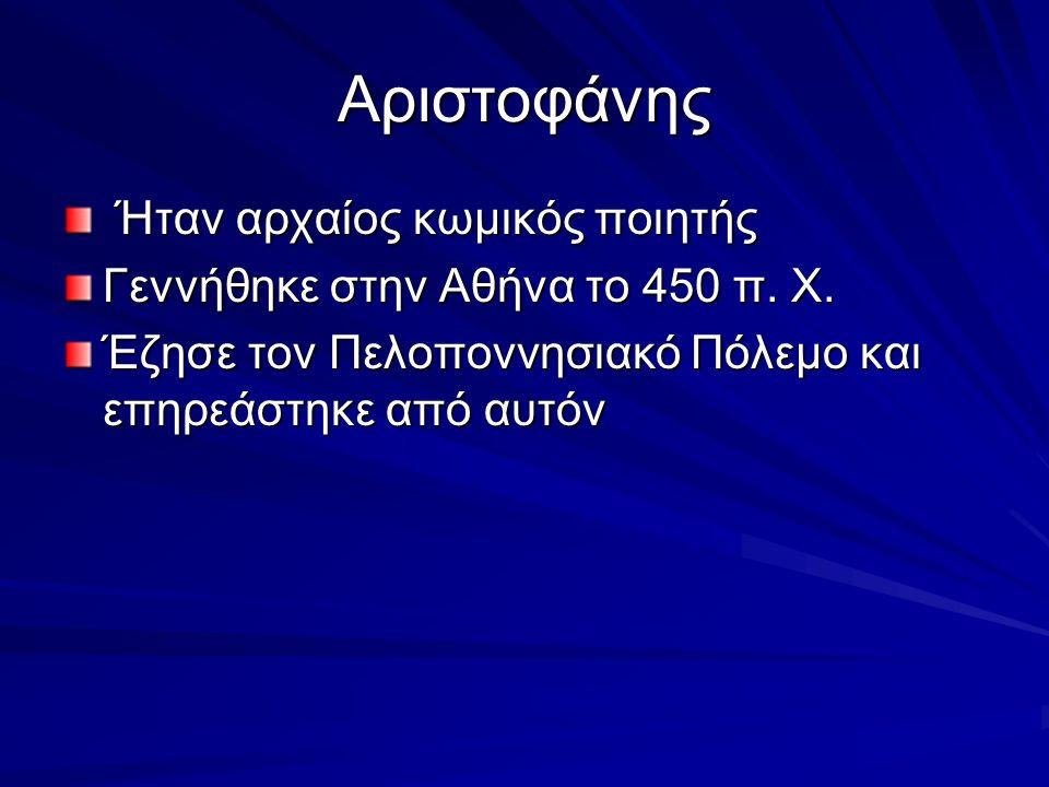 Σωζόμενες κωμωδίες: Αχαρνείς (κωμωδία)Αχαρνείς (κωμωδία) (425 π.Χ.) Ιππείς (κωμωδία)Ιππείς (κωμωδία) (424 π.Χ.) Νεφέλες (κωμωδία)Νεφέλες (κωμωδία) (423 π.Χ.) Σφήκες (κωμωδία)Σφήκες (κωμωδία) (422 π.Χ.) Ειρήνη (κωμωδία)Ειρήνη (κωμωδία) (421 π.Χ.) Όρνιθες (κωμωδία)Όρνιθες (κωμωδία) (414 π.Χ.) Λυσιστράτη (κωμωδία)Λυσιστράτη (κωμωδία) (411 π.Χ.) Θεσμοφοριάζουσες (κωμωδία)Θεσμοφοριάζουσες (κωμωδία) (411 π.Χ.) Βάτραχοι (κωμωδία)Βάτραχοι (κωμωδία) (405 π.Χ.) Εκκλησιάζουσες (κωμωδία)Εκκλησιάζουσες (κωμωδία) (392 π.Χ.) Πλούτος (κωμωδία)Πλούτος (κωμωδία) (388 π.Χ.)