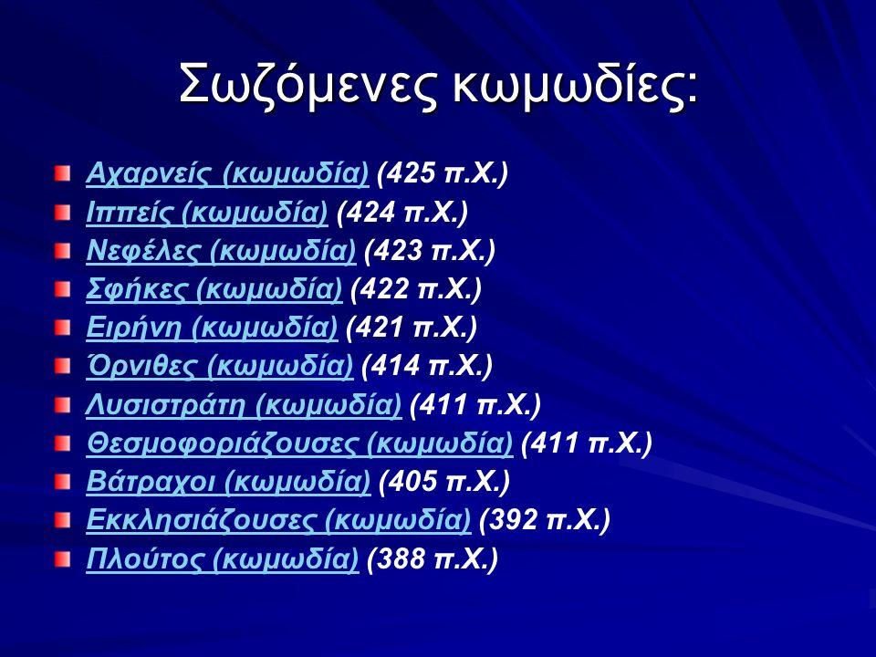 Σωζόμενες κωμωδίες: Αχαρνείς (κωμωδία)Αχαρνείς (κωμωδία) (425 π.Χ.) Ιππείς (κωμωδία)Ιππείς (κωμωδία) (424 π.Χ.) Νεφέλες (κωμωδία)Νεφέλες (κωμωδία) (42