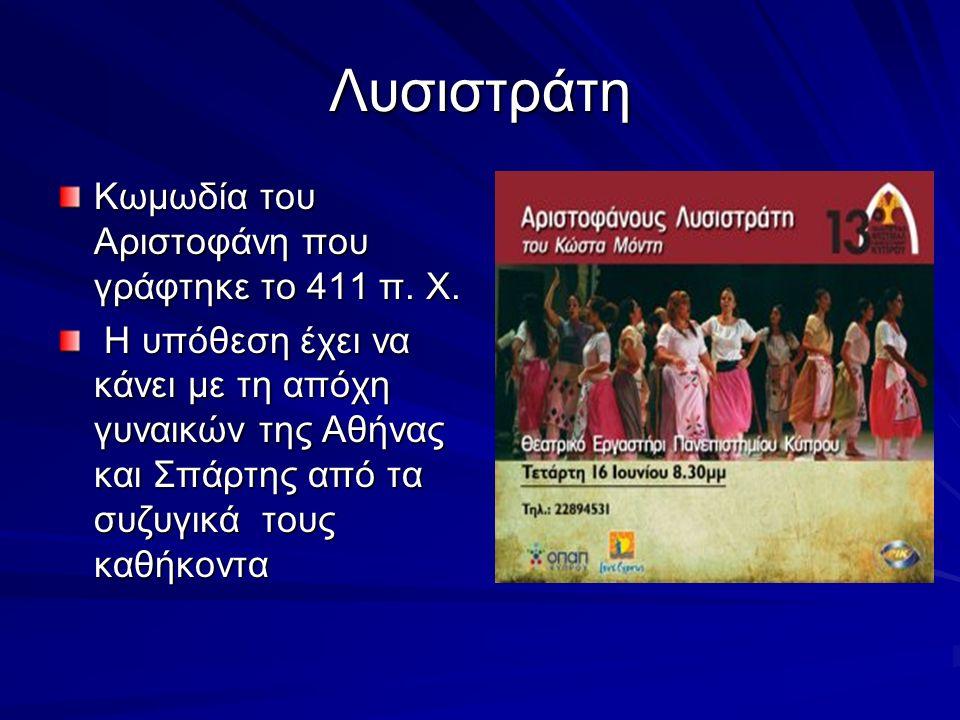 Λυσιστράτη Κωμωδία του Αριστοφάνη που γράφτηκε το 411 π. Χ. Η υπόθεση έχει να κάνει με τη απόχη γυναικών της Αθήνας και Σπάρτης από τα συζυγικά τους κ