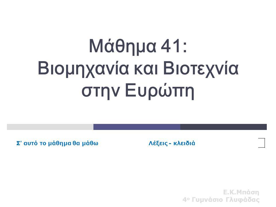 Ε.Κ.Μπάση 4 ο Γυμνάσιο Γλυφάδας Μάθημα 41: Βιομηχανία και Βιοτεχνία στην Ευρώπη Σ' αυτό το μάθημα θα μάθωΛέξεις - κλειδιά