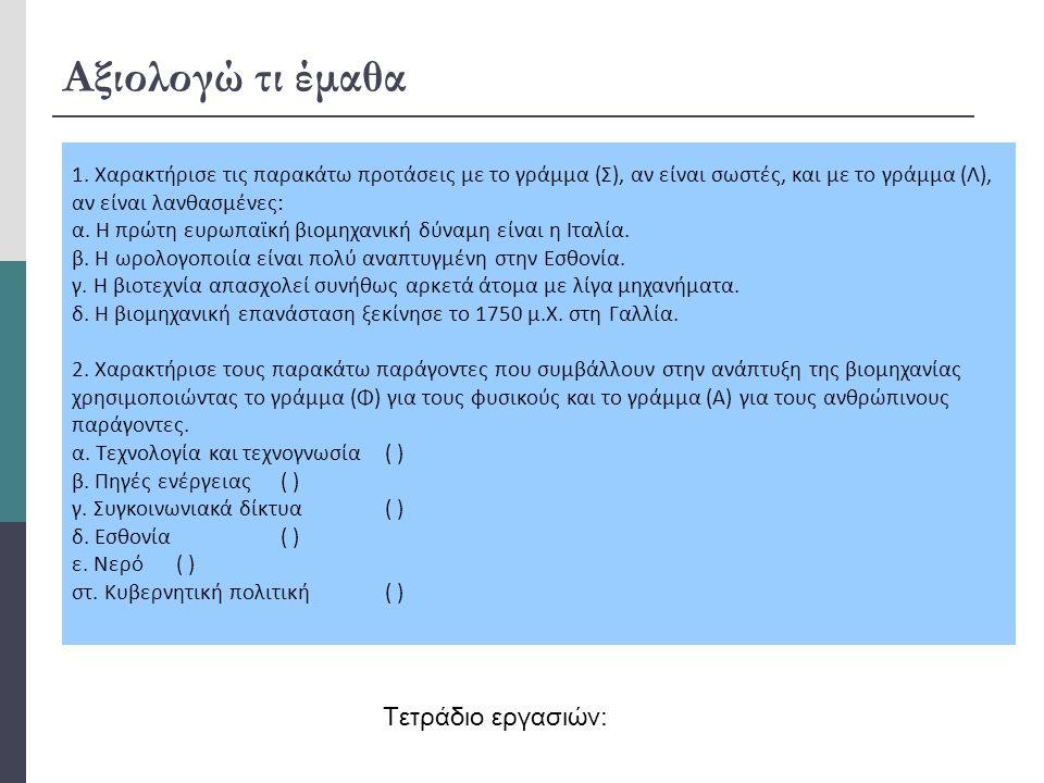 Αξιολογώ τι έμαθα Τετράδιο εργασιών: 1. Χαρακτήρισε τις παρακάτω προτάσεις με το γράμμα (Σ), αν είναι σωστές, και με το γράμμα (Λ), αν είναι λανθασμέν