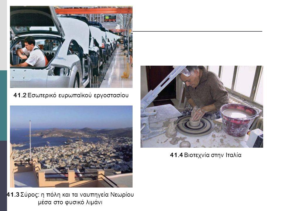 41.2 Εσωτερικό ευρωπαϊκού εργοστασίου 41.3 Σύρος: η πόλη και τα ναυπηγεία Νεωρίου μέσα στο φυσικό λιμάνι 41.4 Βιοτεχνία στην Ιταλία