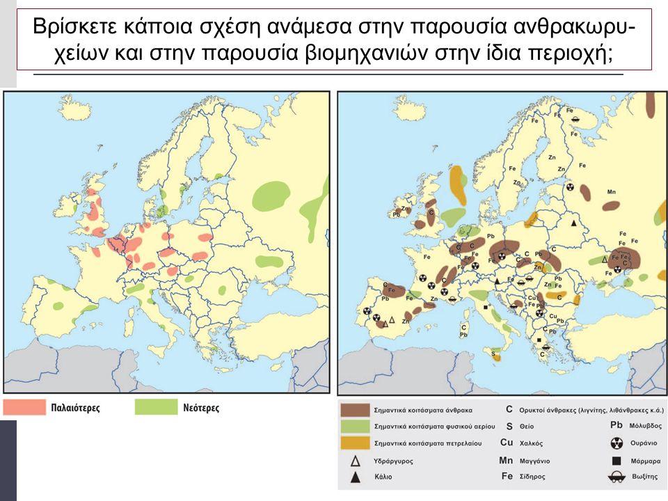 43.1 Χάρτης ορυκτών πόρων της Ευρώπης 41.1 Χάρτης βιομηχανικών περιοχών της Ευρώπης Βρείτε και σημειώστε πέντε χώρες στις οποίες βρίσκονται κάποιες απ