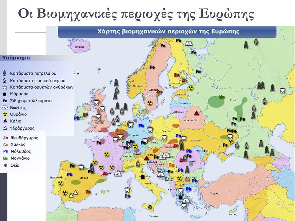 Οι Βιομηχανικές περιοχές της Ευρώπης