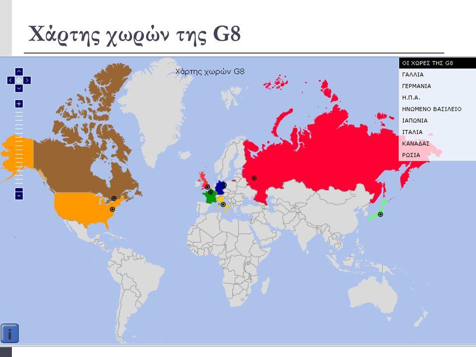 Χάρτης χωρών της G8