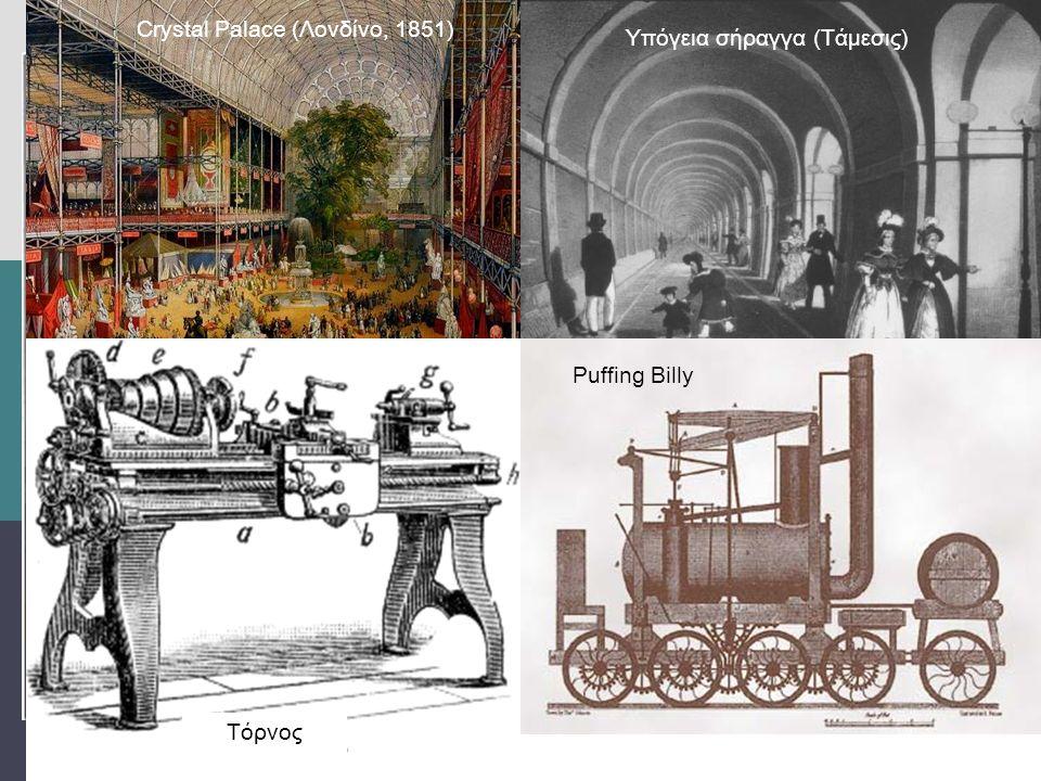 Η βιομηχανική επανάσταση Βρετανία 1750 με 1850 μ.Χ. Ατμομηχανή του Watt Μηχανή του Savery Manchester (Cottonopolis) Crystal Palace (Λονδίνο, 1851) Υπό