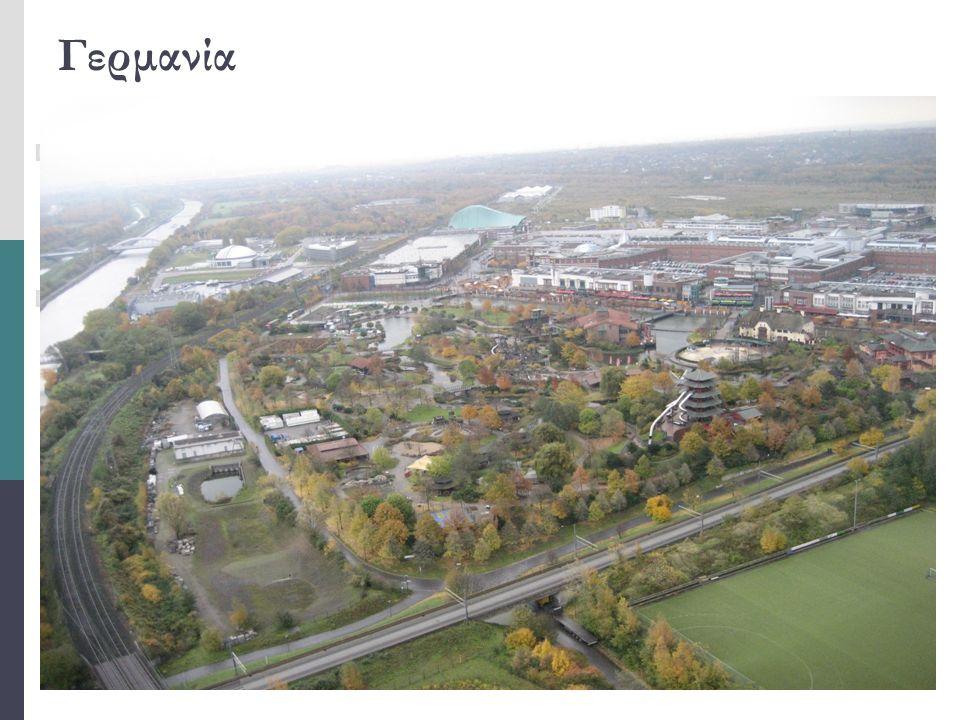 Γερμανία  Η καρδιά της βιομηχανικής παραγωγής στην Ευρώπη χτυπά ακόμη στο Ρουρ, μία μικρής έκτασης περιοχή της Γερμανίας, η οποία μέχρι το 1850 είχε