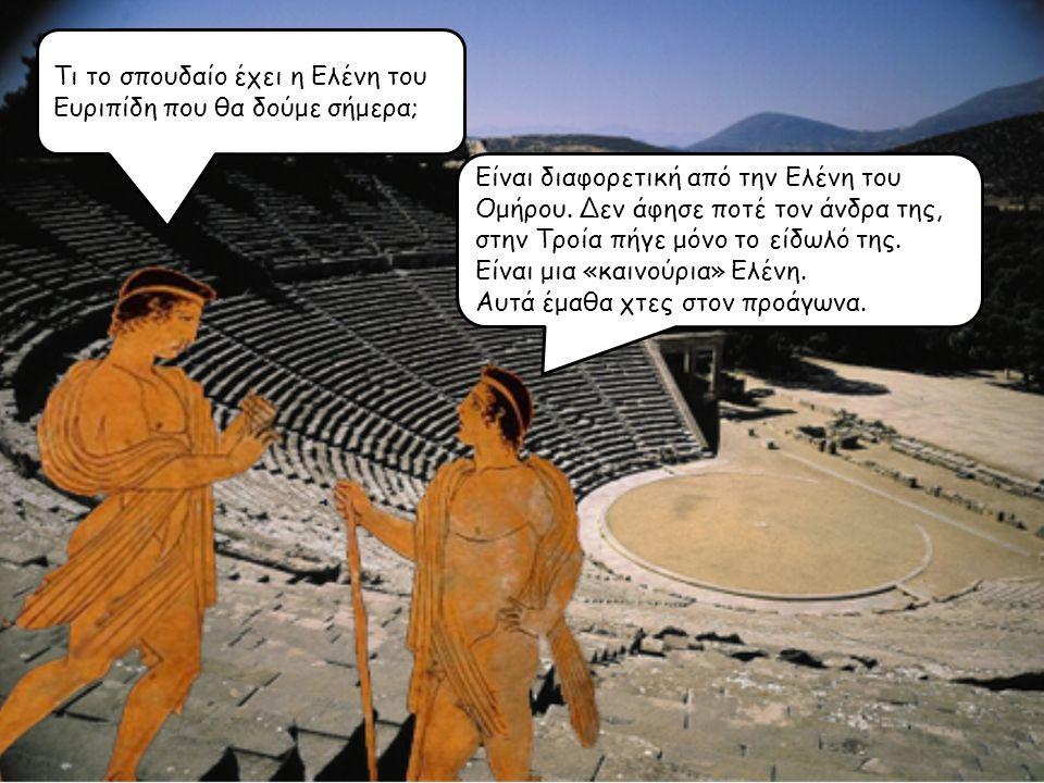 Τι το σπουδαίο έχει η Ελένη του Ευριπίδη που θα δούμε σήμερα; Είναι διαφορετική από την Ελένη του Ομήρου. Δεν άφησε ποτέ τον άνδρα της, στην Τροία πήγ