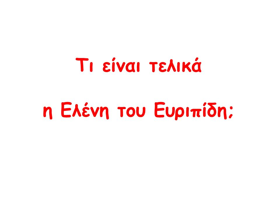 Τι είναι τελικά η Ελένη του Ευριπίδη;