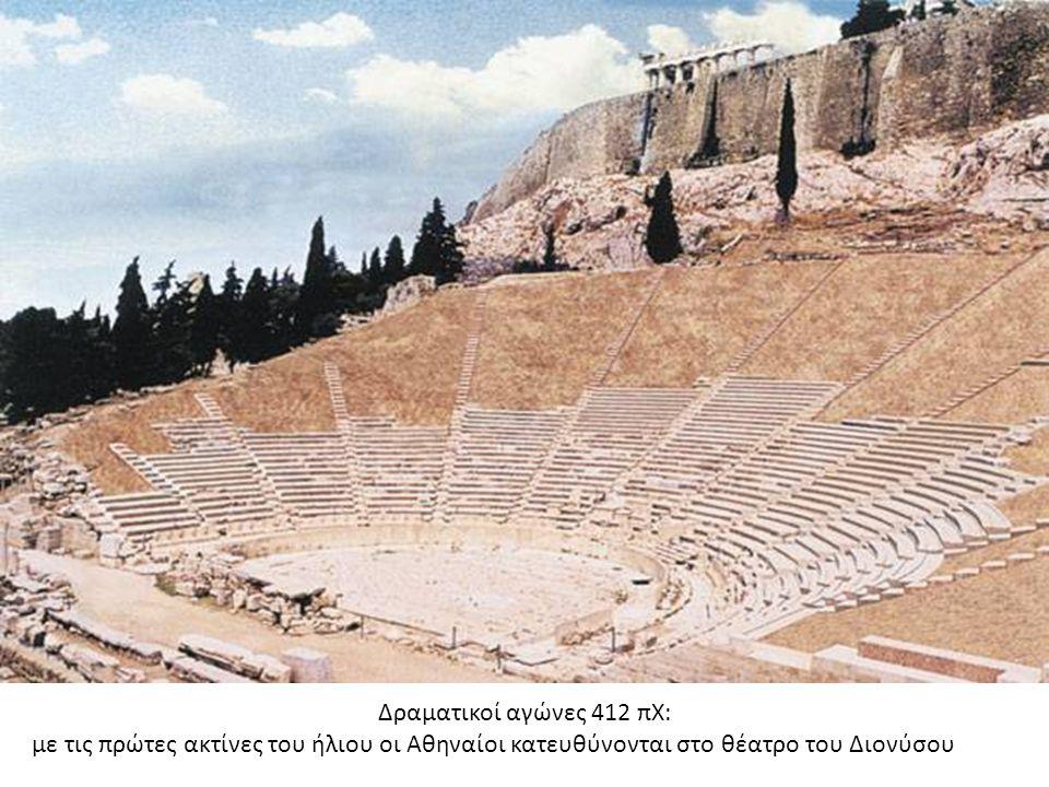 Δραματικοί αγώνες 412 πΧ: με τις πρώτες ακτίνες του ήλιου οι Αθηναίοι κατευθύνονται στο θέατρο του Διονύσου