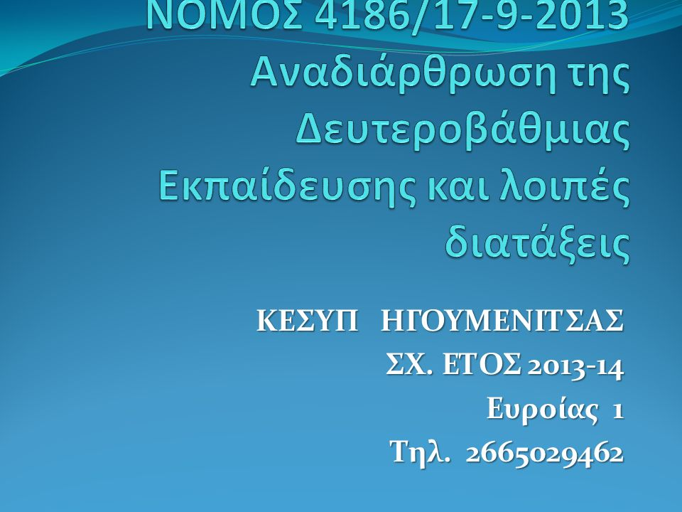 ΚΕΣΥΠ ΗΓΟΥΜΕΝΙΤΣΑΣ ΣΧ. ΕΤΟΣ 2013-14 Ευροίας 1 Τηλ. 2665029462